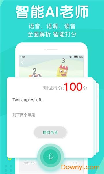英语口语外教网手机版 v1 安卓版 0
