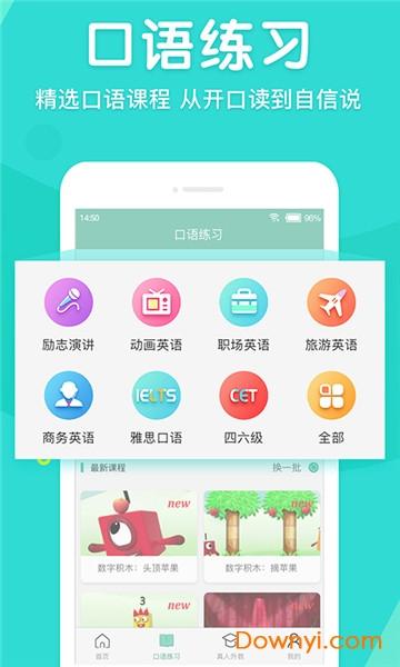 英语口语外教网手机版 v1 安卓版 1