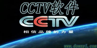 cctv软件