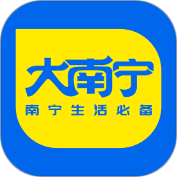 大南宁软件