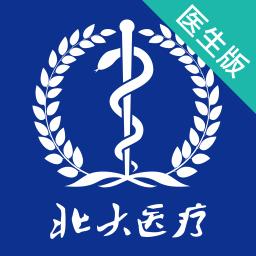北大医疗医生端软件
