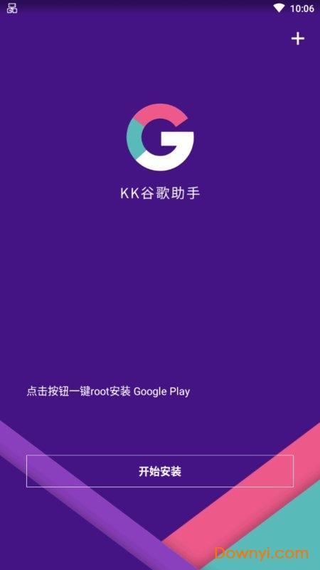 mumu模拟器kk谷歌助手(kkhelper) v1.0.YPW 安卓版 0