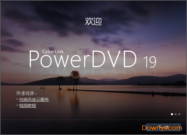 cyberlink powerdvd 19破解版 v19.0.1511.62 极致蓝光版 0