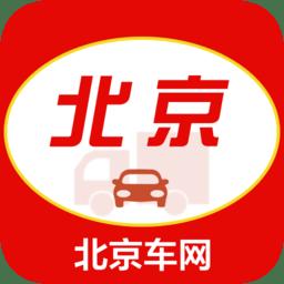 北京车网软件