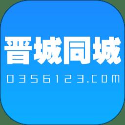 晋城同城手机版v4.0.13 安卓版