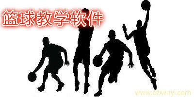 篮球教学软件