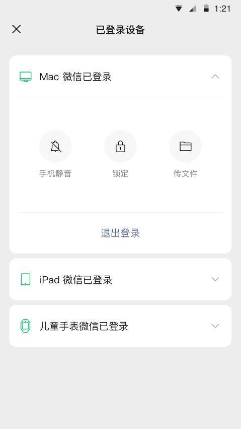 微信wechat中文版