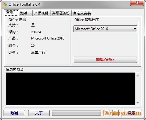 office 2016 toolkit激活工具(office激活工具) v2.6.4 �G色中文版 0
