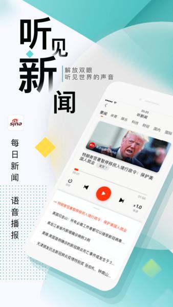 手机新浪新闻客户端 v7.42.5 安卓最新版 1