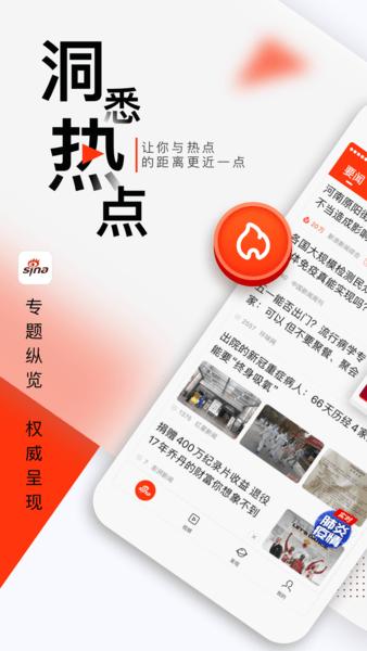 手机新浪新闻客户端 v7.42.5 安卓最新版 0