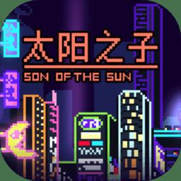 太阳之子中文版