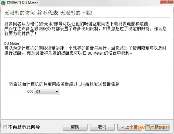 du meter中文版