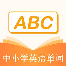 中小学英语单词大全v1.0.6 安卓版