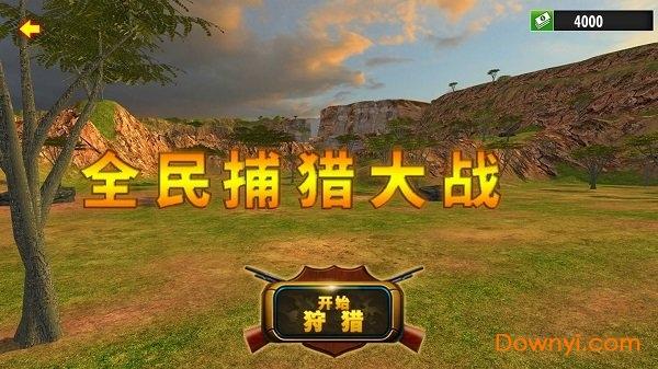 全民捕猎大战小游戏 v1.0 安卓版 0
