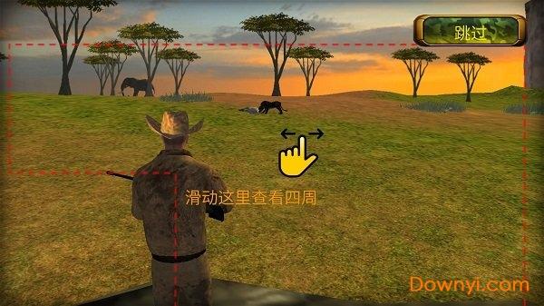 全民捕猎大战小游戏 v1.0 安卓版 1