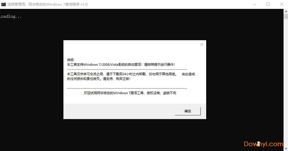 win7旗舰版永久激活工具