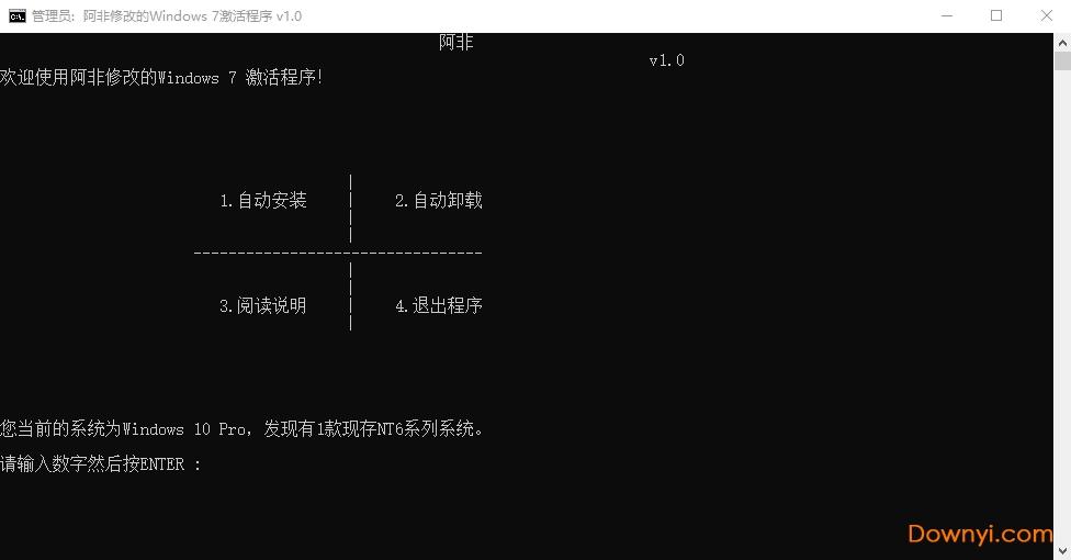 win7旗舰版永久激活工具 v1.0 绿色版 0