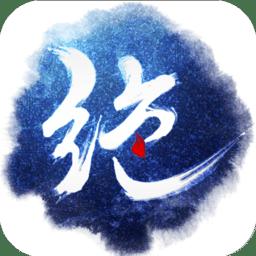 绝世武神手游v1.1.0 安卓免费版