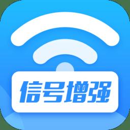 wifi信号增强放大器软件
