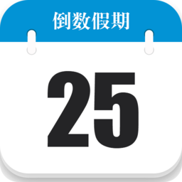 倒数日历app