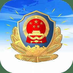 冀州公安软件