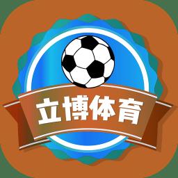立博体育手机app