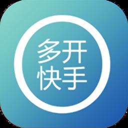 微信多开快手软件v3.6.3 安卓最新版