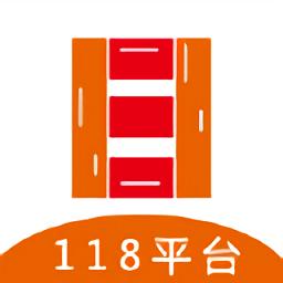 118平台软件
