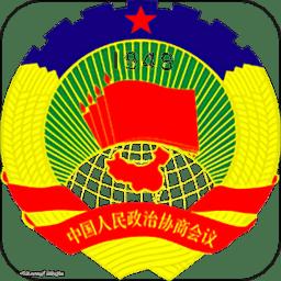 襄阳政协软件