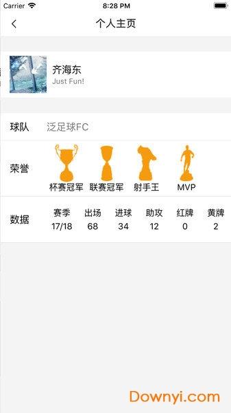 泛足球软件 v3.4.0 安卓版 0