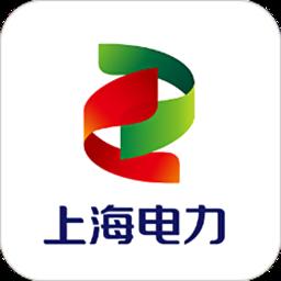 上海电力手机版