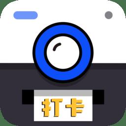 打卡相机软件v4.2.4 安卓版