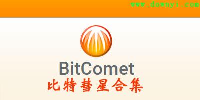 比特彗星�N子下�d工具_比特彗星手�C安卓中文版下�d_bitcomet下�d
