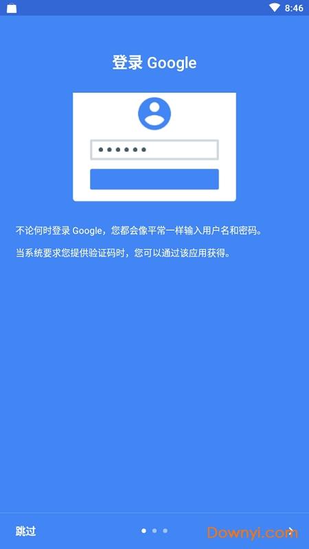 google身份验证器最新版(authenticator) v5.00 安卓中文版 1