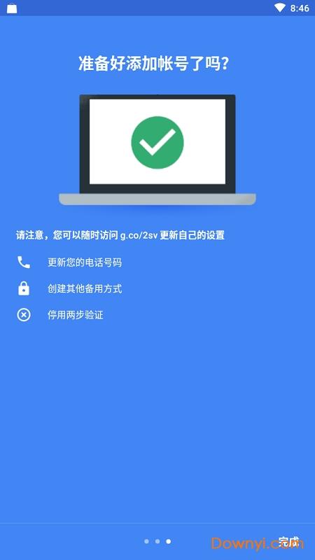 google身份验证器最新版(authenticator) v5.00 安卓中文版 2