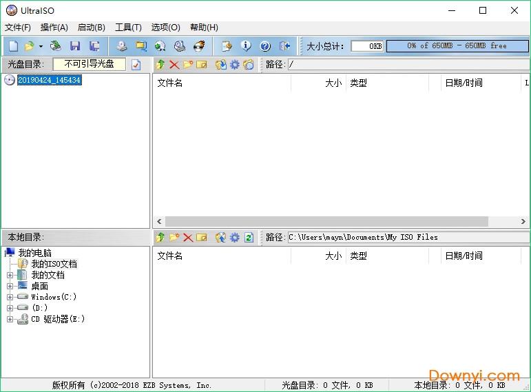 ultraiso软碟通中文破解版 v9.7.1.3519 免费版_附破解教程 0