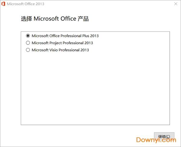 office2013特别版 简体中文版 0