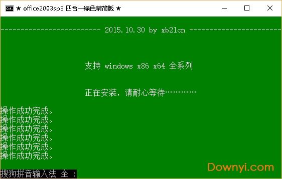 office2003 sp3 四合一绿色精简版  0