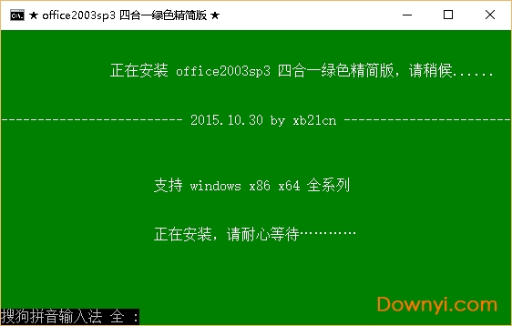office2003 sp3 四合一绿色精简版