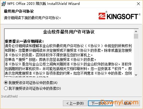 Wps Office 2003电脑版 免费完整版 0