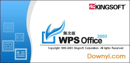 wps office 2003免费正版