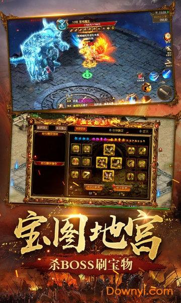 怒焰游戏 v1.0 安卓版 1