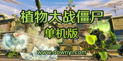 植物大战僵尸单机版