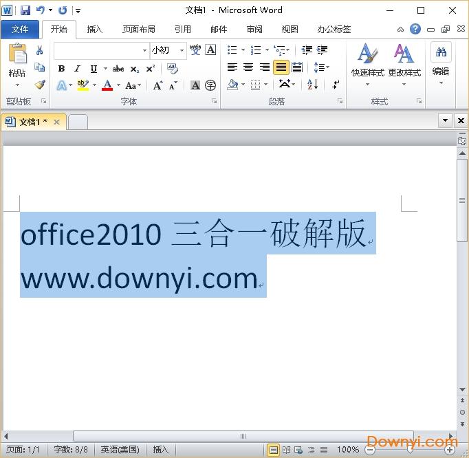 office2010三合一精�破解版 免激活�G色版 0