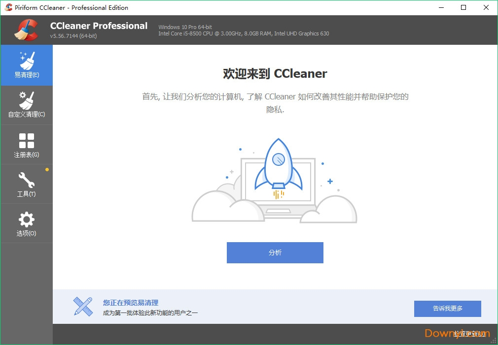 ccleanerportable系统清理