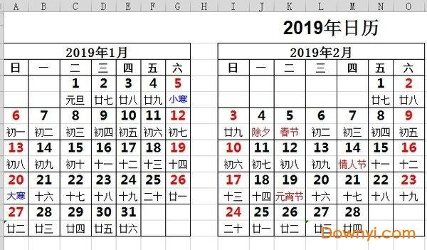 2019日历打印版