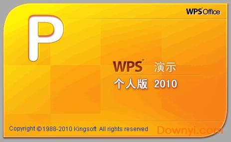 wps2010��人免�M版