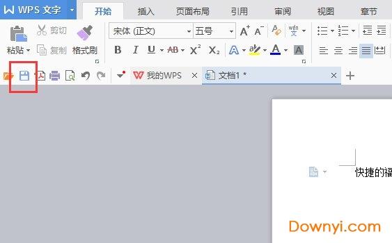 Wps Office2016专业增强版 v10.8.0.5391 永久激活版 0