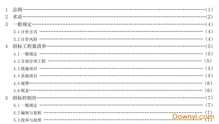 四川省造价总站地址_建设工程工程量清单计价规范2013免费下载-建设工程工程量清单 ...