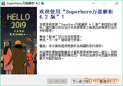 superhero万能解析